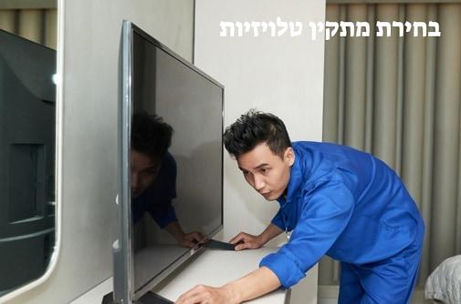 מתקין טלוויזיה המתמחה בכל סוגי התקנות